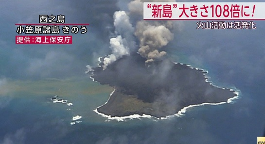 The new island in Japan
