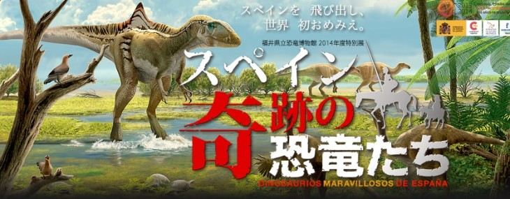 Exposición de dinosaurios de España en Fukui class=
