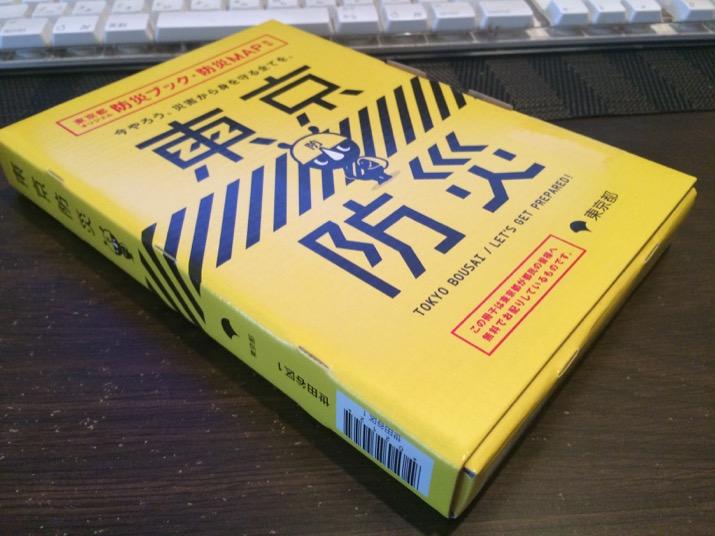 El gobierno metropolitano de Tokio nos envía una guía de prevención de desastres – Tokyo Bousai 東京防災 class=