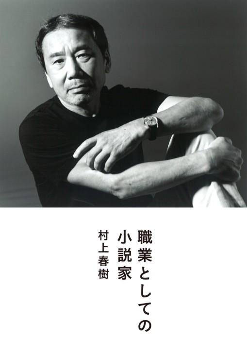 Novelista como vocación de Haruki Murakami 職業としての小説家 class=