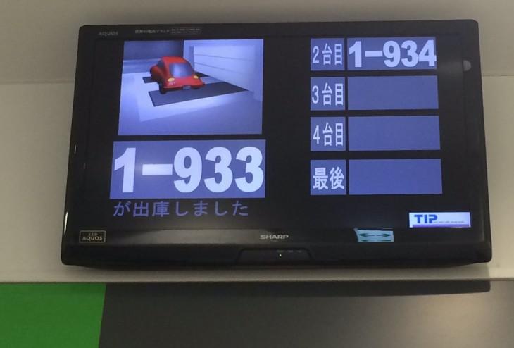 Aparcamiento automatizado del Hikarie class=