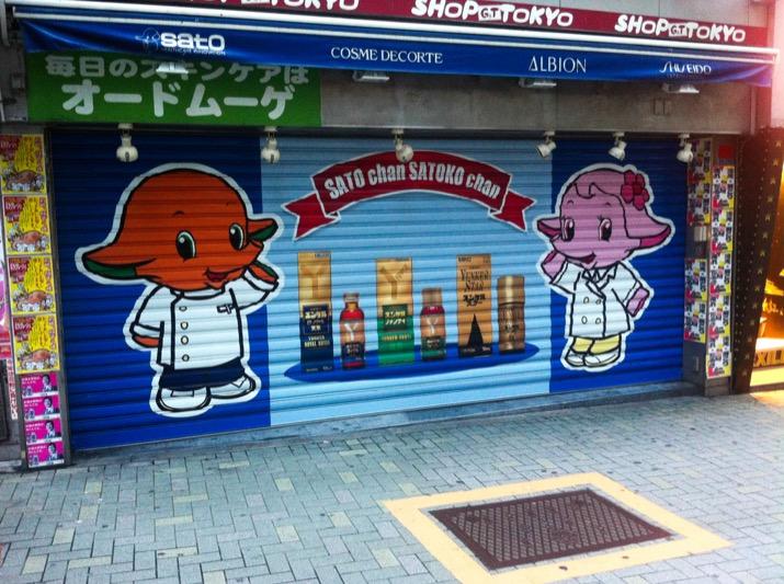 Curiosidades japonesas totalemente aleatorias class=
