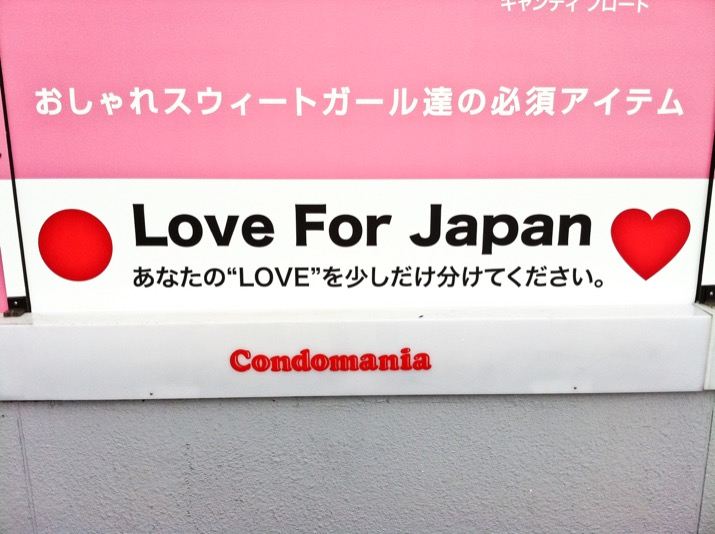 Curiosidades japonesas varias class=
