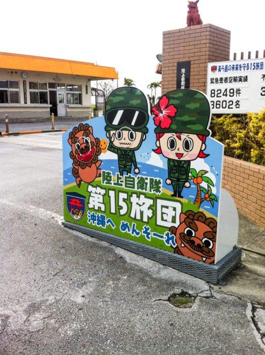Señales y anuncios en Japón explicados class=