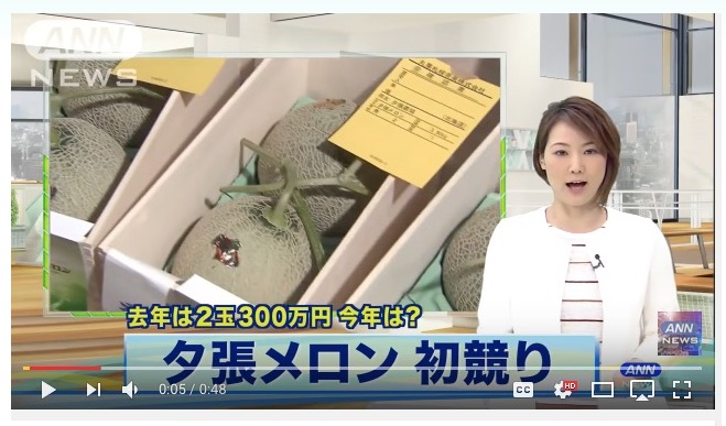 Un par de melones por 12.000 euros (1,5M yenes) class=